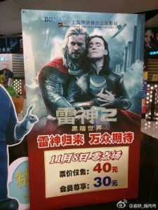 thor_wrong-poster